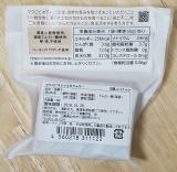 「トランス脂肪酸ゼロ☆マクロビオティッククッキー 豆乳シリーズ3種★」の画像(5枚目)