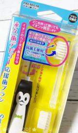 【モニター】イオンの力で歯垢除去できる子供用歯ブラシ「Smart KISS YOU子供歯ブラシ」の画像(2枚目)