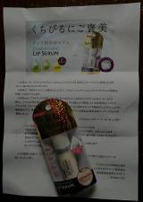 【モ二プラ】 全米No2リップケアブランド『Blistex』から スキンケア発想のリップ美容液の画像(1枚目)