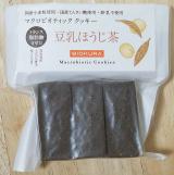 「トランス脂肪酸ゼロ☆マクロビオティッククッキー 豆乳シリーズ3種★」の画像(6枚目)