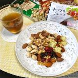 共立食品さんのナッツ&フルーツの詰め合せで美味しく健康生活!の画像(18枚目)