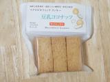 「トランス脂肪酸ゼロ☆マクロビオティッククッキー 豆乳シリーズ3種★」の画像(4枚目)