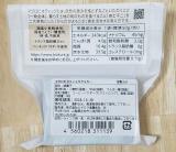 「トランス脂肪酸ゼロ☆マクロビオティッククッキー 豆乳シリーズ3種★」の画像(3枚目)