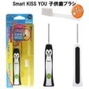【モニター】イオンの力で歯垢除去できる子供用歯ブラシ「Smart KISS YOU子供歯ブラシ」の画像(7枚目)