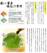 静岡県産のこだわりの上級深むし茶3煎の画像(5枚目)