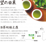 静岡県産のこだわりの上級深むし茶3煎の画像(3枚目)