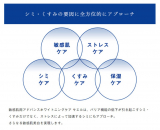 【DECENCIA】敏感肌用美白ケア☆サエルの画像(2枚目)