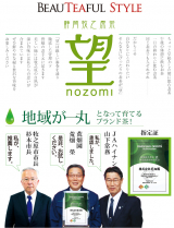 静岡県産のこだわりの上級深むし茶3煎の画像(2枚目)