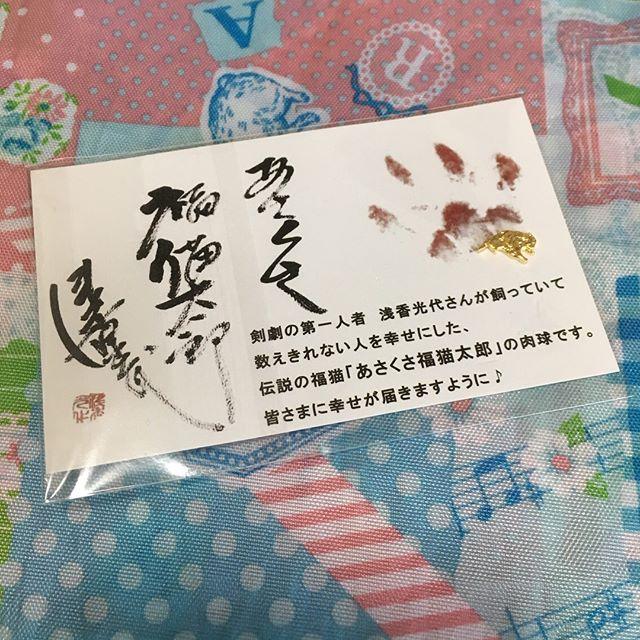 口コミ投稿:『あさくさ福猫太郎』開運豆お守り♡あさくさ福猫太郎は、浅香光代さんが飼っていた縁…