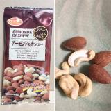 【共立食品 ナッツ詰め合わせ】の画像(3枚目)