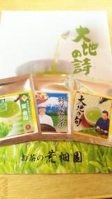 静岡県産のこだわりの上級深蒸し茶3煎|当選!の画像(1枚目)
