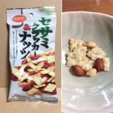 【共立食品 ナッツ詰め合わせ】の画像(5枚目)