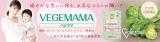 口コミ記事「ありがとうベジママ」の画像
