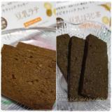 「マクロビオティッククッキー 豆乳シリーズ」の画像(3枚目)