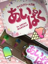 あいぱく~アイスクリーム万博 の画像(1枚目)