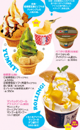 あいぱく~アイスクリーム万博 の画像(8枚目)