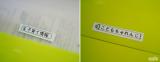 ☆ プリンタス株式会社さん カシオネームランド互換テープカートリッジ 裏面にスリットがあるから、剥がしやすい!の画像(14枚目)
