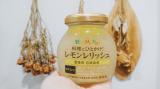 「【うちごはん】モンマルシェのレモンレリッシュで!夏にぴったりソース作り」の画像(2枚目)