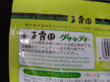 ★玉露園 濃いグリーンティー★の画像(3枚目)