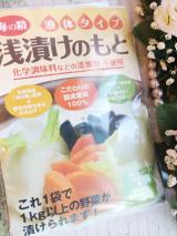 「まんべんなく夏野菜にまぶせて、より使いやすく、おいしく♡海の精 浅漬けのもと」の画像(2枚目)