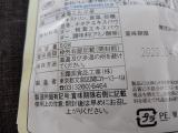 ★玉露園 オール北海道産昆布茶★の画像(3枚目)