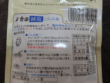 ★玉露園 オール北海道産昆布茶★の画像(2枚目)