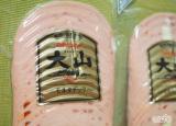 「☆ 大山ハム株式会社さん 『モルタデッラ』『トマト&バジルソーセージ』どちらもチーズ入りハムでまろやか!こんな料理に使いました。①」の画像(2枚目)
