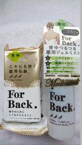 §【気になる背中ニキビに】ForBack ソープ&ジェルミスト2点set §の画像(1枚目)