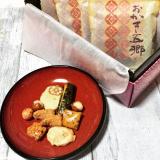 「植垣米菓『神戸みなとや おかき五郷』有機米菓の安心安全な美味しいおかきがオススメ!」の画像(1枚目)