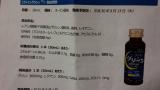 2018年秋発売予定 ファイングリシン(ドリンク)モニターの画像(2枚目)