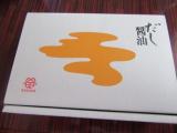 鎌田醤油「だし醤油」の画像(13枚目)