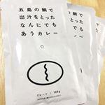 「五島の鯛で出汁をとったなんにでもあうカレー」をモニターさせていただきました!・商品名の通り、五島産の鯛でとった出汁を使用したレトルトカレーです。・26年間長崎の洋食店で…のInstagram画像