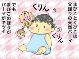 【PR】赤ちゃんの寝癖直しにこれ一本!の画像(1枚目)
