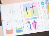 「新興出版社 おうちレッスンシリーズ」の画像(6枚目)