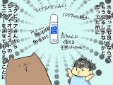 【PR】赤ちゃんの寝癖直しにこれ一本!の画像(3枚目)