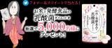 抽選で5000名様プレゼント!の画像(1枚目)