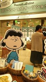 うめだ阪急 ジャムの世界&ボトルスイーツの画像(1枚目)