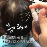 【PR】赤ちゃんの寝癖直しにこれ一本!の画像(5枚目)