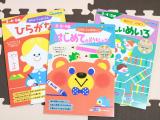 「新興出版社 おうちレッスンシリーズ」の画像(3枚目)