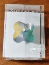 ●モニプラ●暮らしに「かぜ」を飾るマグネット「+d kaze guru ma(カゼグルマ)」の画像(2枚目)