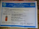 「【懸賞】1日で当選品8品届く!!」の画像(2枚目)