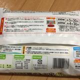 テーブルマーク選りすぐりの「スタミナ飯」!!の画像(9枚目)