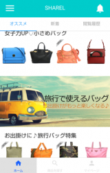ブランドバッグがレンタルできるSHARELの画像(2枚目)