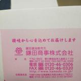 鎌田醤油 だし醤油 当選の画像(2枚目)
