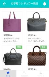 ブランドバッグがレンタルできるSHARELの画像(5枚目)