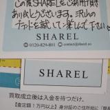 ブランドバッグがレンタルできるSHARELの画像(7枚目)