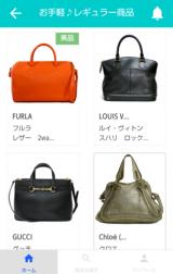 ブランドバッグがレンタルできるSHARELの画像(3枚目)