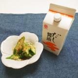 鎌田醤油 だし醤油 当選の画像(3枚目)