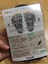 ほーりぃ インナーソックスをモニター♡の画像(1枚目)