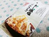 おいしい減塩のおつまみを食べたよー★の画像(6枚目)